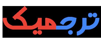 وبلاگ ترجمیک