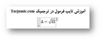تایپ فرمول در ورد