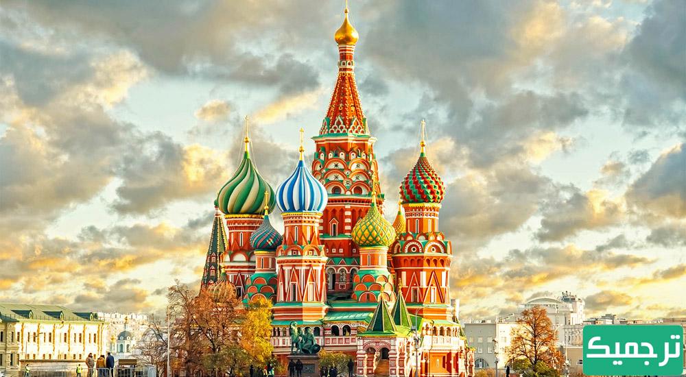 ترجمه روسی به فارسی و فارسی به روسی