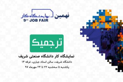 استخدام مترجم ترجمیک در نمایشگاه کار شریف