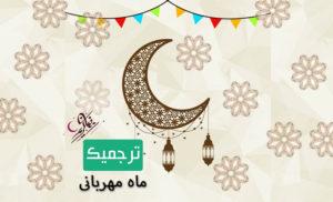 جشنواره ماه مهربانی ترجمیک